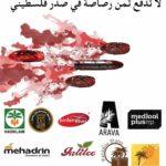 datiles BDS maroc